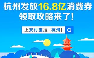 杭州发放16.8亿元消费券,数字化助力消费回暖