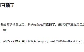 罗永浩被曝与抖音独家签约 已入驻并通过认证