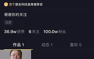 罗永浩宣布抖音独家直播带货,3小时粉丝破百万