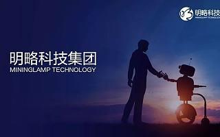 """淡马锡、腾讯领投,""""明略科技集团""""完成3亿美元E轮战略融资"""