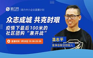 """食享会联合创始人温志平:疫情下最后100米的社区团购""""兼并战"""""""
