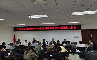 四川天府新区成都管委会生态环境和城市管理局召开2020党风廉政和反腐败工作会