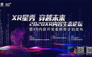 中国联通正式推出XR内容开发者孵育计划