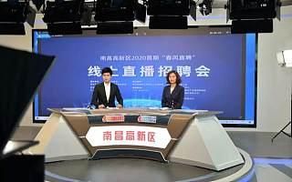 """""""春风直聘""""!南昌高新区2020企业线上直播招聘会!"""