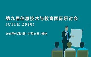 参会指南2020教育培训大会最强攻略来袭!