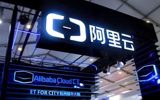 新基建加速,20家中央部委数字化升级合作阿里云