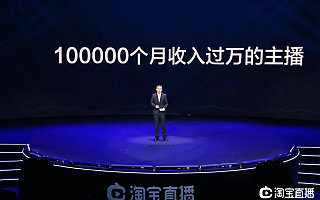 淘宝直播让新经济惠及每个人:将帮助100000名中小主播月入过万