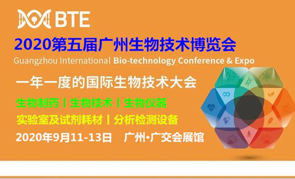2020第5届广州生物技术展实验室设备展