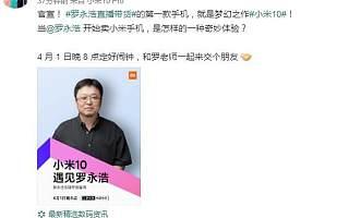 罗永浩首次直播带货 第一款手机为小米10