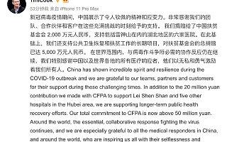 Tim Cook:疫情期间苹果捐款 2000 万元支持雷神山等医院