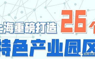 上海成立市级招商引资机构,发布26个特色产业园区