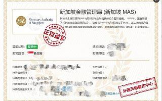 新加坡MAS监管牌照怎么样
