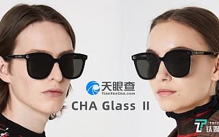 天眼查CHA Glass Ⅱ全球发售,目光对焦、耳骨传导技术首次量产应用