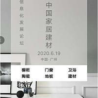 家居建材 |全屋定制 企业信息化最新经验万博manbetx客户端3.0