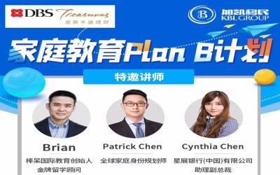 家庭教育Plan B计划《国际教育Step by Step》