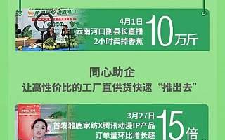 """京喜""""春雷计划""""上线28天,超过2.4万家中小企业受益"""
