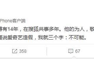 """搜狗王小川发声:龚宇是一等一好人,爱奇艺造假""""不可能"""""""