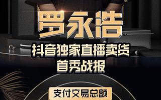 罗永浩抖音直播首秀成绩单:3小时带货破1.1亿元