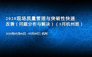 2020年杭州5月会议日程排期表已发布,建议收藏