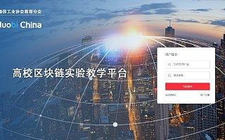 """火币中国与通信协会教育分会共建区块链实验室 推动""""区块链+教育""""深度融合"""