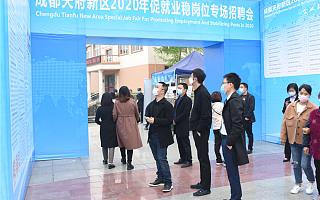 四川天府新区成都直管区2020年首场线下招聘会