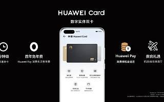 华为携手银联推出 Huawei Card 数字银行卡