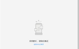 华为云宕机,官方回复称目前故障基本修复   钛快讯