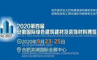 2020第四届安徽国际<font>绿色建筑</font>建材及装饰材料博览会