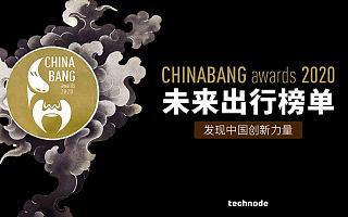 ChinaBang Awards 2020 未来出行年度榜单 :新能源车在新形势下的创新和行业机遇