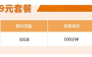 运营商爆料:4G手机用5G套餐更实惠 未来5G套餐价格还要降
