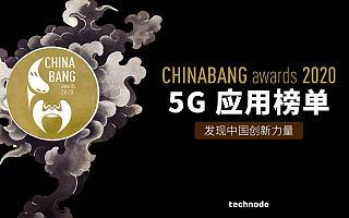 ChinaBang Awards 2020 5G 应用年度榜单:5G 如何成为行业创新引擎,提升企业服务和盈利水平?