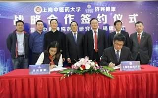 上海中医药大学&济民制药中医特殊药物研究院在上海揭牌
