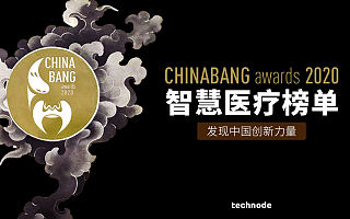 ChinaBang Awards 2020 智慧医疗年度榜单:5G+AI 让智能辅诊能力更好地下沉