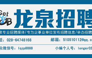 【专场招聘 岗位800多个】成都天府新区30所学校招聘公告