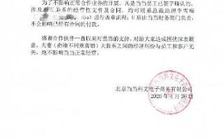 4.30虎哥晚报:李国庆忙着发函致歉,俞渝内部称李国庆闹剧会持续
