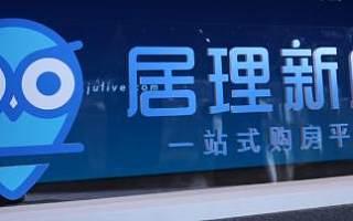 科技驱动发展:居理新房斩获ChinaBangAwards2020地产科技10强