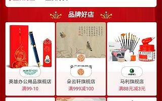 天猫率先上线上海老字号品牌馆 10大新品首发