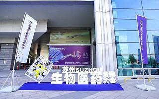 昆山高新区多家企业亮相苏州生物医药发展大会