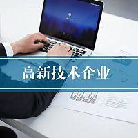济南高新技术企业的认定条件是什么?