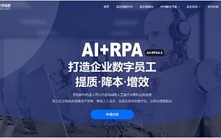 """用RPA+AI加速推动企业智能化升级,""""实在智能""""一季度营收超去年全年"""