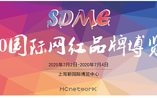 2020年国际网红品牌博览会