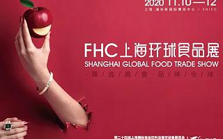 2020年上海环球<font>食品</font>饮料及餐饮包装设备博览会(简称:FHC)