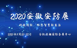 强强联合!2020安徽安防展+安徽<font>消防</font>展助推安消一体化