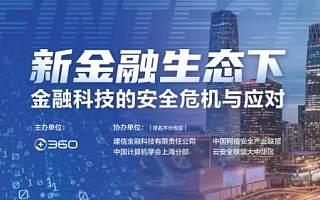 2020金融科技与安全论坛:新金融生态下的安全危机与应对