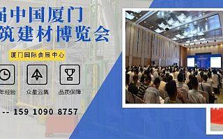 厦门9.18举办第九届中国<font>绿色</font>建博会