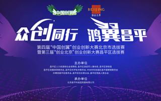 """""""众创同行 鸿翼昌平""""昌平区创业创新大赛正式启动"""