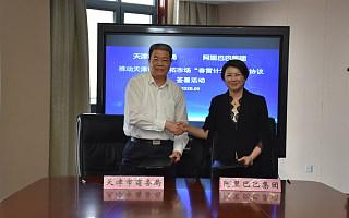 """阿里和天津签约""""春雷计划"""",助力""""津门老字号""""数字化转型"""