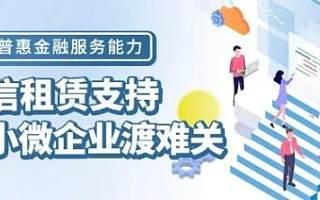 强化普惠金融服务能力 聚信租赁支持中小微企业渡难关