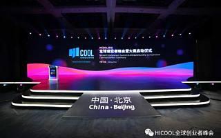 点燃激情、创想未来!| HICOOL全球创业者峰会暨创业大赛在京正式启动