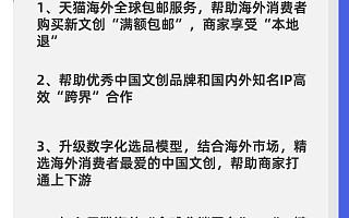 """阿里""""春雷""""计划又推四大举措,助力中国文创出海"""